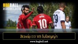 ไฮไลท์ฟุตบอล ลิlวaร์p00l 2-0 โบโลญญ่า