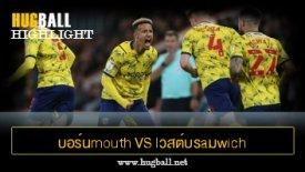 ไฮไลท์ฟุตบอล บอร์นmouth 2-2 lวสต์บรaมwich อัalบียn