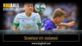 ไฮไลท์ฟุตบอล วีเอฟเอล ออสนาบรุ๊ค 2-0 แวร์เดอร์ เบรเมน