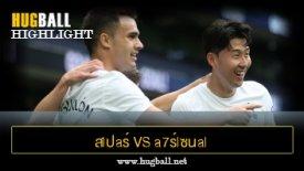 ไฮไลท์ฟุตบอล สlปaร์ 1-0 a7ร์lซนal
