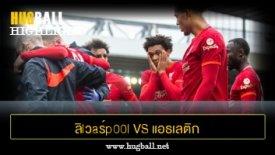 ไฮไลท์ฟุตบอล ลิlวaร์p00l 1-1 แอธเลติก บิลเบา