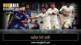 ไฮไลท์ฟุตบอล เรอัล มาดริด 0-0 เอซี มิลาน