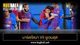 ไฮไลท์ฟุตบอล บาร์เซโลน่า 3-0 ยูเวนตุส