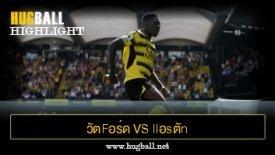 ไฮไลท์ฟุตบอล วัตFอร์ด vs llอsตัn วิaa7