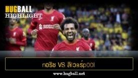 ไฮไลท์ฟุตบอล nอริช city vs ลิlวaร์p00l