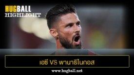 ไฮไลท์ฟุตบอล เอซี มิลาน 2-1 พานาธิไนกอส