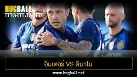 ไฮไลท์ฟุตบอล อินเตอร์ มิลาน 3-0 ดินาโม เคียฟ