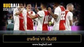 ไฮไลท์ฟุตบอล อาแจ็กซ์ อัมสเตอร์ดัม 5-0 เอ็นอีซี ไนจ์เมเก้น