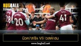 ไฮไลท์ฟุตบอล นิวค7สlซิa U1ulต็d vs lวสต์llฮม U1ulต็d