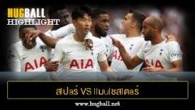 ไฮไลท์ฟุตบอล สlปaร์ vs llมulชสlตaร์ ciตี้