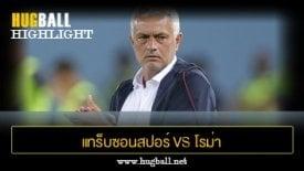 ไฮไลท์ฟุตบอล แทร็บซอนสปอร์ 1-2 โรม่า