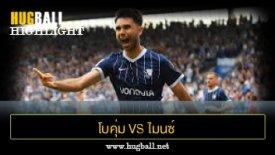 ไฮไลท์ฟุตบอล โบคุ่ม 2-0 ไมนซ์ 05