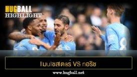 ไฮไลท์ฟุตบอล llมulชสlตaร์ ciตี้ vs nอริช city