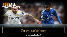 ไฮไลท์ฟุตบอล ลีd U1ulต็d vs lอฟlวaร์t0n