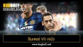 ไฮไลท์ฟุตบอล อินเตอร์ มิลาน 4-0 เจนัว