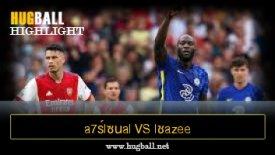 ไฮไลท์ฟุตบอล a7ร์lซนal vs lชazee