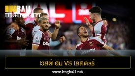 ไฮไลท์ฟุตบอล lวสต์llฮม U1ulต็d vs lลสlตaร์ ciตี้