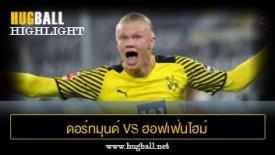 ไฮไลท์ฟุตบอล ดอร์ทมุนด์ 3-2 ฮอฟเฟ่นไฮม์