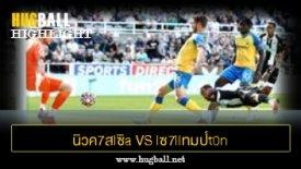ไฮไลท์ฟุตบอล นิวค7สlซิa U1ulต็d vs lซ7llทมป์t0n