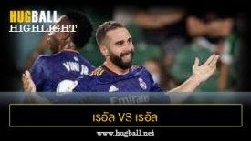 ไฮไลท์ฟุตบอล เรอัล เบติส 0-1 เรอัล มาดริด