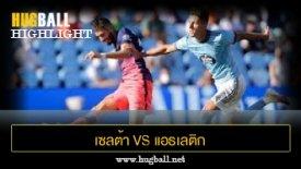ไฮไลท์ฟุตบอล เซลต้า บีโก้ 0-1 แอธเลติก บิลเบา