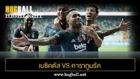 ไฮไลท์ฟุตบอล เบซิคตัส 1-0 คารากูมรัค