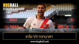 ไฮไลท์ฟุตบอล ราโย บาเยกาโน่ 4-0 กรานาดา ซีเอฟ