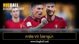 ไฮไลท์ฟุตบอล คาดิซ 2-3 โอซาซูน่า