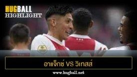 ไฮไลท์ฟุตบอล อาแจ็กซ์ อัมสเตอร์ดัม 5-0 วิเทสส์