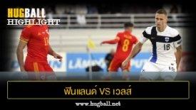 ไฮไลท์ฟุตบอล ฟินแลนด์ 0-0 เวลส์