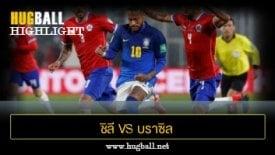 ไฮไลท์ฟุตบอล ชิลี 0-1 บราซิล