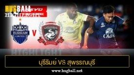 ไฮไลท์ฟุตบอล บุรีรัมย์ ยูไนเต็ด 0-0 สุพรรณบุรี เอฟซี