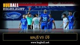 ไฮไลท์ฟุตบอล ชลบุรี เอฟซี 1-1 บีจี ปทุม ยูไนเต็ด