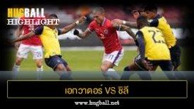 ไฮไลท์ฟุตบอล เอกวาดอร์ 0-0 ชิลี