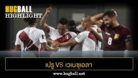 ไฮไลท์ฟุตบอล เปรู 1-0 เวเนซุเอลา