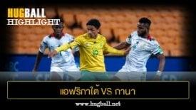 ไฮไลท์ฟุตบอล แอฟริกาใต้ 1-0 กานา