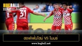 ไฮไลท์ฟุตบอล ฮอฟเฟ่นไฮม์ 0-2 ไมนซ์ 05