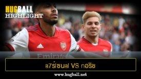 ไฮไลท์ฟุตบอล a7ร์lซนal vs nอริช city