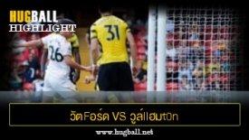 ไฮไลท์ฟุตบอล วัตFอร์ด vs วูล์llฮมt0n