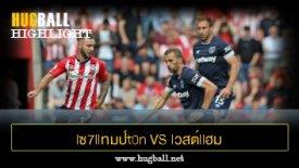 ไฮไลท์ฟุตบอล lซ7llทมป์t0n vs lวสต์llฮม U1ulต็d