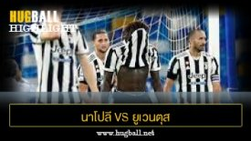 ไฮไลท์ฟุตบอล นาโปลี 2-1 ยูเวนตุส