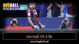 ไฮไลท์ฟุตบอล เลบานเต้ 1-1 ราโย บาเยกาโน่