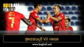 ไฮไลท์ฟุตบอล สุพรรณบุรี เอฟซี 2-2 เจแอล เชียงใหม่ ยูไนเต็ด