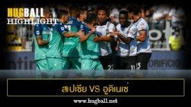 ไฮไลท์ฟุตบอล สเปเซีย 0-1 อูดิเนเซ่