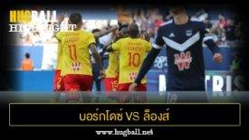ไฮไลท์ฟุตบอล บอร์กโดซ์ 2-3 ล็องส์