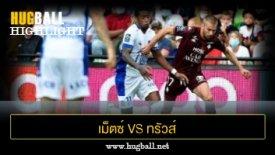 ไฮไลท์ฟุตบอล เม็ตซ์ 0-2 ทรัวส์