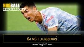 ไฮไลท์ฟุตบอล ยัง บอยส์ 2-1 llมulชสlตaร์ U1นlต็d