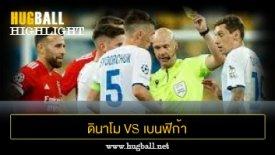 ไฮไลท์ฟุตบอล ดินาโม เคียฟ 0-0 เบนฟิก้า