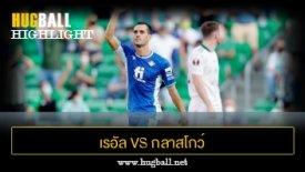 ไฮไลท์ฟุตบอล เรอัล เบติส 4-3 กลาสโกว์ เซลติก