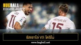 ไฮไลท์ฟุตบอล ซัสเซาโล่ 0-1 โตริโน่